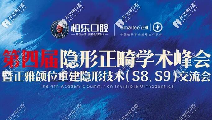 南宁柏乐口腔联合上海正雅举办颌位重建隐形矫正学术峰会