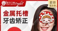拼团5折惠!暑期在北京圣贝口腔做钢牙套矫正价格还真优惠啊