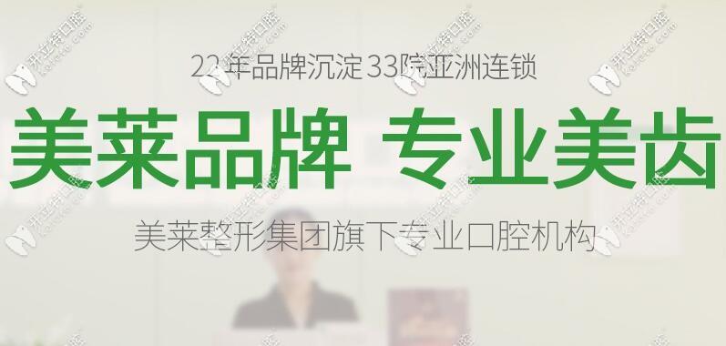 在深圳福田区做种植牙前请先打开美莱口腔价格表