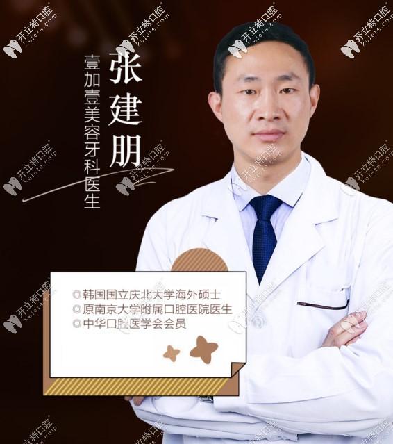 北京壹加壹口腔门诊部张建朋