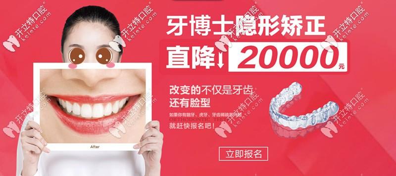 戳我!暑期宁波牙博士隐适美隐形牙套价格直降10000