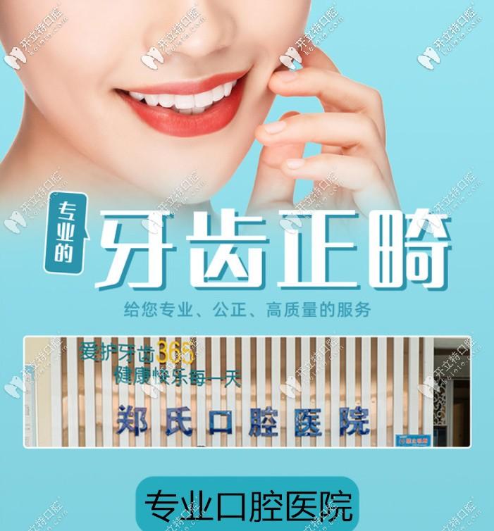 这有潍坊郑氏口腔门诊收费标准及医院团队介绍,你确定不看?