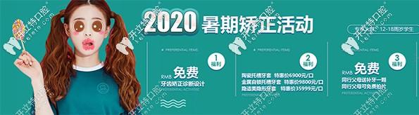 深圳世纪河山暑期矫正:国产金属普特自锁托槽牙套价格9800