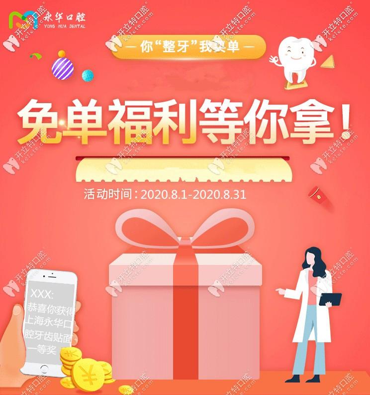 暑期在上海永华口腔做牙齿贴面美白要多少钱?听说是免单哦!