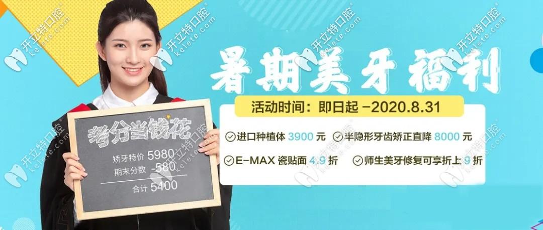 深圳韦博口腔暑期做韩国OSSTEM种植牙收费这么低质量咋样?