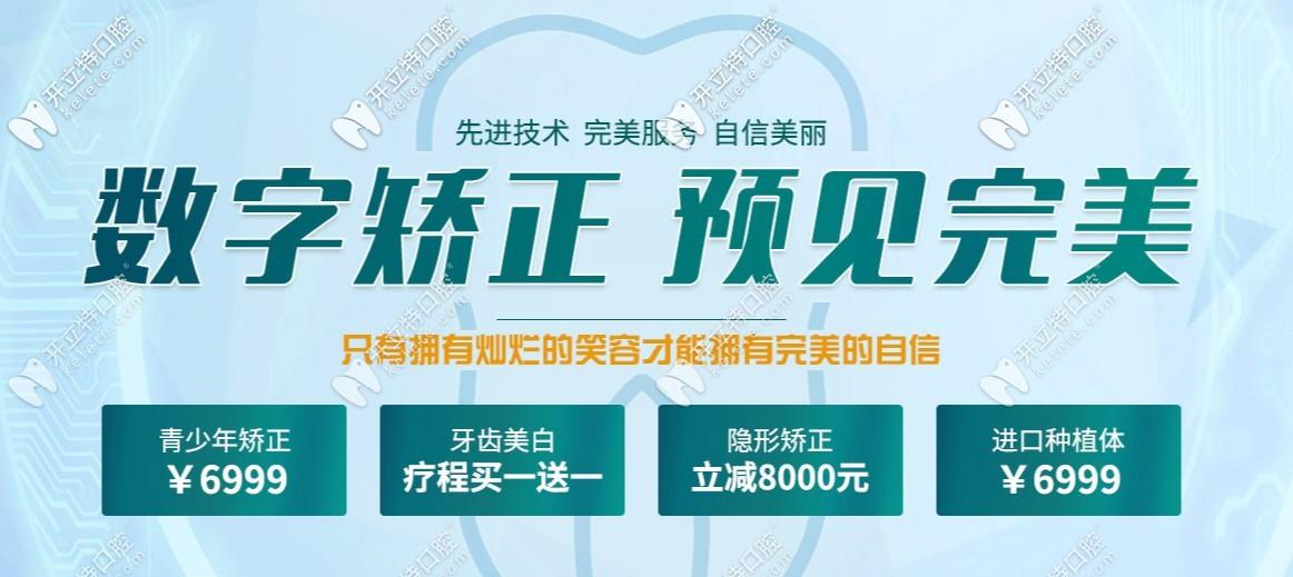 珠海六和做青少年传统金属托槽矫正牙齿的费用低到6999爱了