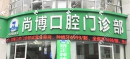 嘉兴平湖尚博口腔门诊部
