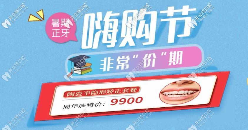 在成都圣贝做半隐形陶瓷牙套价格9900元,收费算贵么?