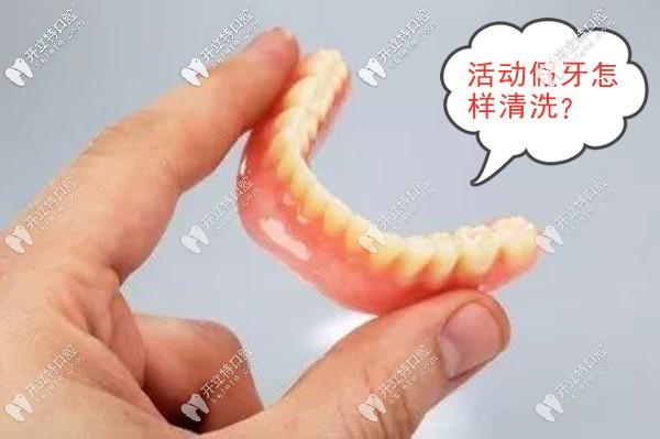 请收下活动假牙的清洁和护理方法