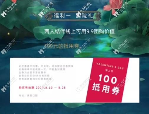 七夕杭州美奥口腔正畸价格立减1000元,既能脱单还能省钱