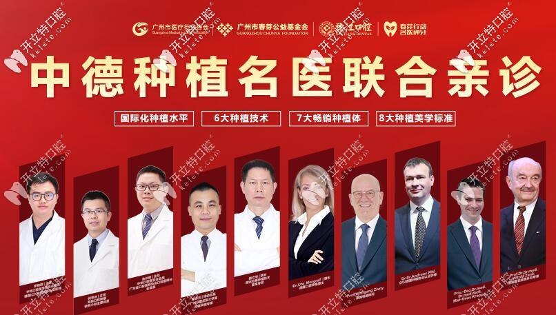 广州穗江口腔部分医生图