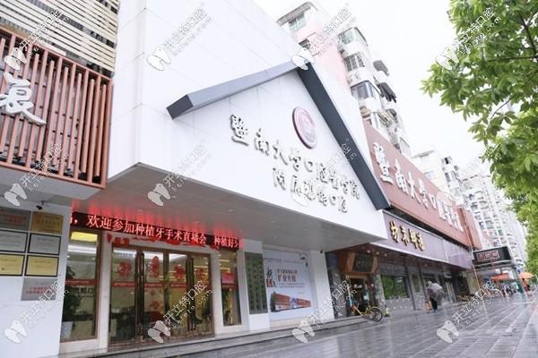 广州暨南大学附属雅皓口腔