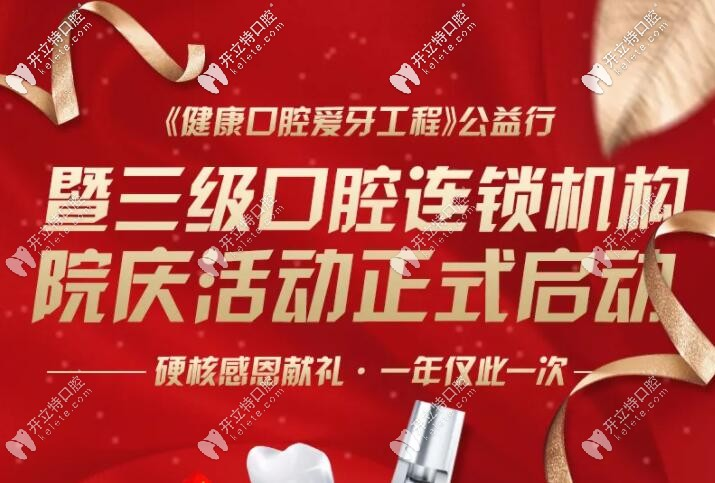 北京中诺第二口腔医院收费单这有,种牙不用医保价格也实惠