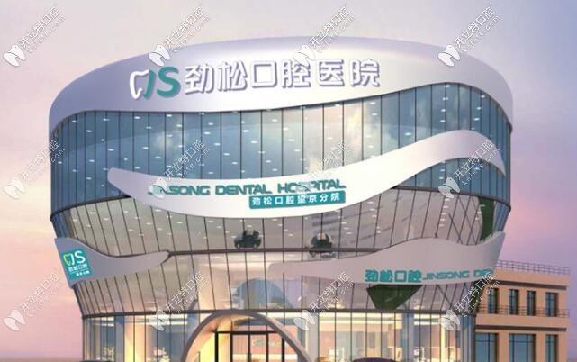 北京劲松口腔医院望京分院