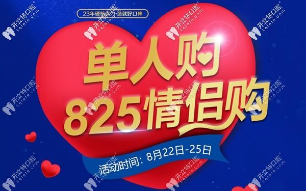 七夕来广州曙光口腔做炫齿美白的价格只要1500元哦!