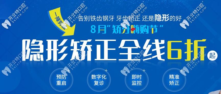 广州越秀区圣贝口腔做时代天使青春版隐形矫正的价格13999