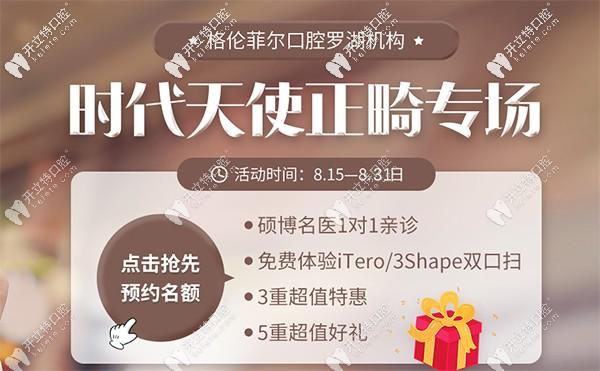 弱爆了,深圳福田区格伦菲尔做时代天使青春版价格直降12200
