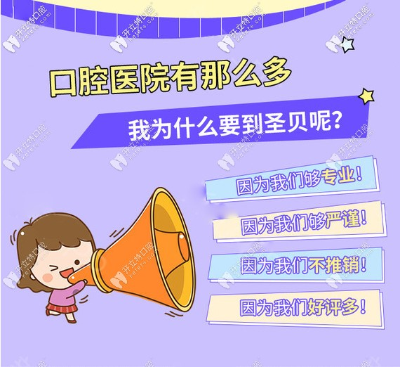 广州圣贝是私立还是公立医院?做一颗美国皓圣种植牙多少钱?