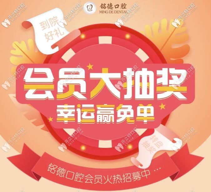 深圳龙岗区私立牙科会员专属福利-免费发放100元看牙现金券