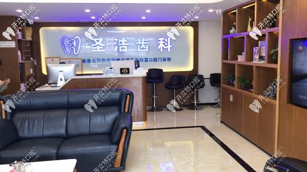 有了深圳圣浩齿科财富广场店的收费价格表,再也不怕踩坑了