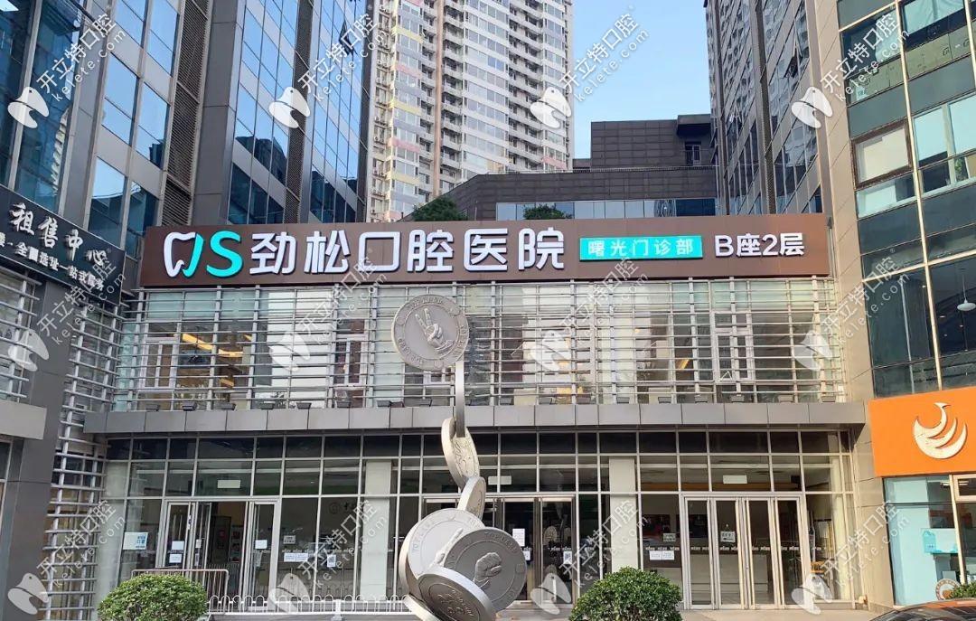 北京朝阳区劲松口腔的三元桥店开张啦,这是家私立牙科哦