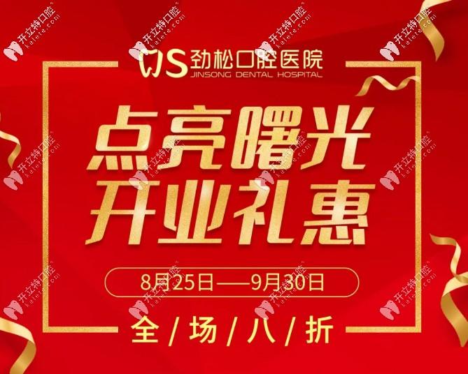 北京劲松口腔三元桥分院做登腾种植体+基台+钴铬牙冠多少钱