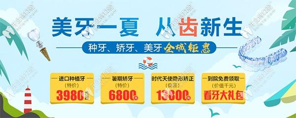 七夕在深圳龙华区做韩国纽百特种植牙仅需3980元/颗哦