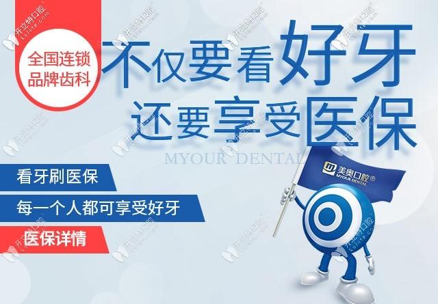 重庆美奥口腔医院可以刷医保吗?渝中和渝北区都可用哦