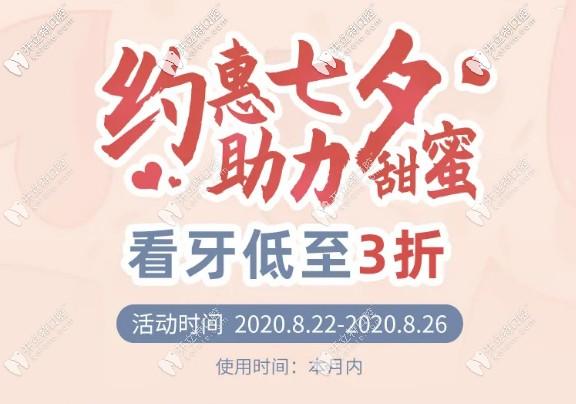 七夕在广州越秀区做冷光美白牙齿+超声波洗牙多少钱?