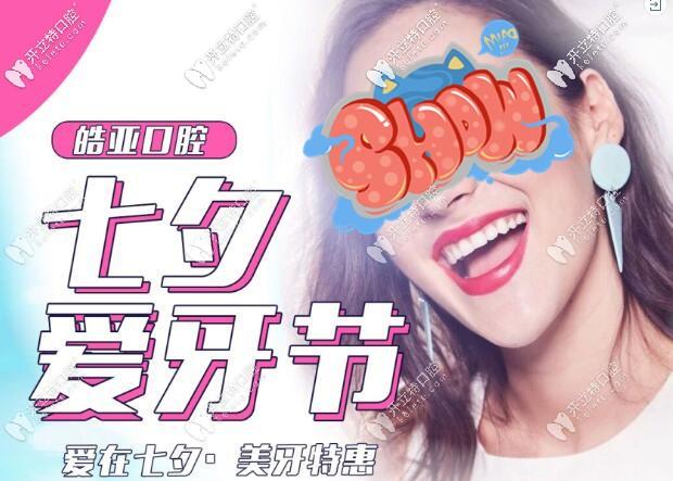 七夕,兰州皓亚口腔洗牙+牙齿美白项目的低价已准备好