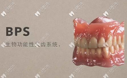 bps生物功能吸附性义齿与普通全口假牙的区别只是价格贵点?