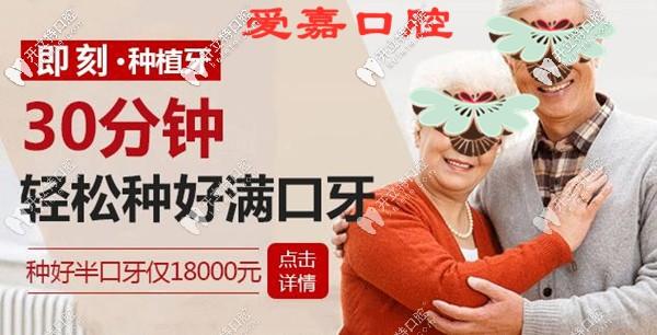 透露廊坊广阳区做半口球帽半固定式种植牙的费用是多少钱?