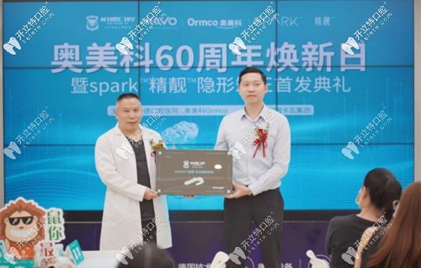 广州柏德口腔携手Ormco公司发布Spark精靓隐形矫正技术!