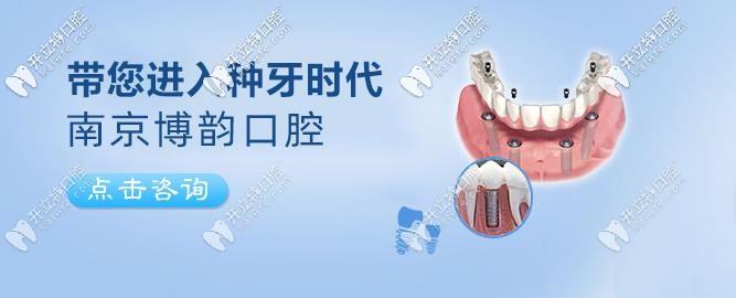 快来看南京博韵口腔做半口种植牙费用才4.98万呀!