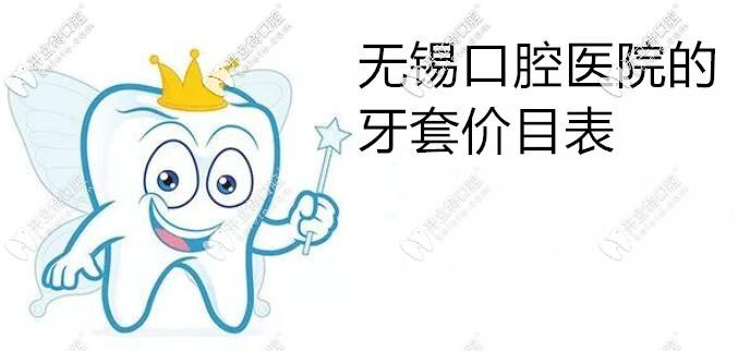无锡口腔医院的牙套价格表