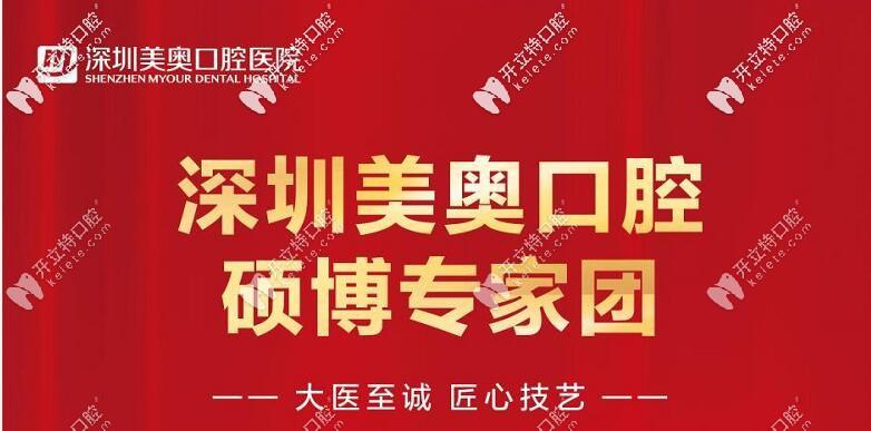 由深圳美奥口腔院长李珂坐诊的种植加矫正活动就在周末