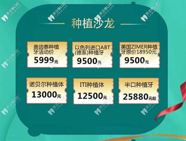 在上海静安区亿大口腔做一颗瑞士iti种植牙多少钱?求助老铁