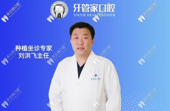 种植牙失败后想再次种植?找北京牙管家刘洪飞医生就对了
