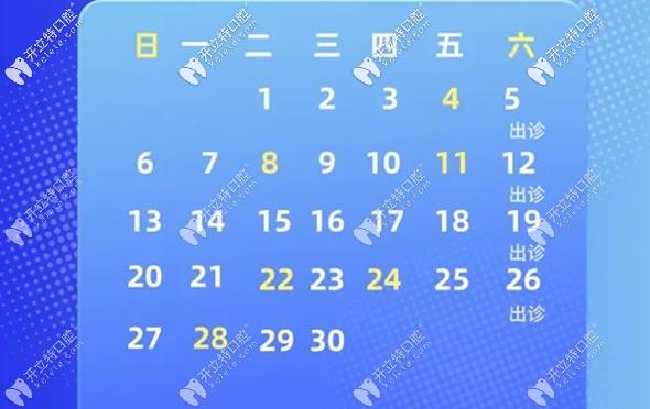 刘洪飞主任在北京牙管家口腔的坐诊时间表