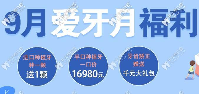 把韩国半口半固定种植牙的价格,送给深圳宝安区的缺牙者