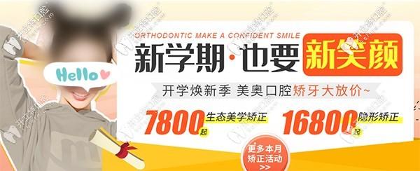 请问在深圳美奥做国产的传统金属托槽矫正价格要多少钱?