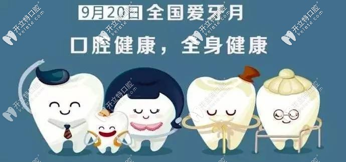 真假?用韩国奥齿泰做半口球帽式半固定种植牙的价格才1万多