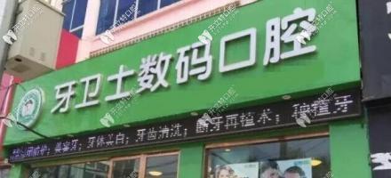 庆阳牙卫士口腔诊所