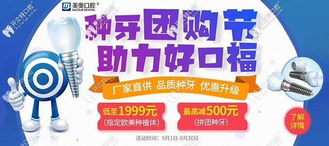 震撼来袭,杭州美奥口腔欧美种植体白菜价起售
