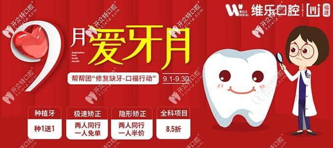 920爱牙日,福州维乐口腔做种植牙的价格炒鸡优惠