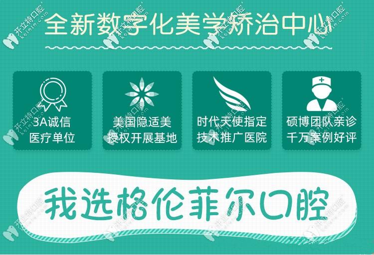 在深圳罗湖区格伦菲尔戴半隐形牙套比钢牙套的价格还便宜
