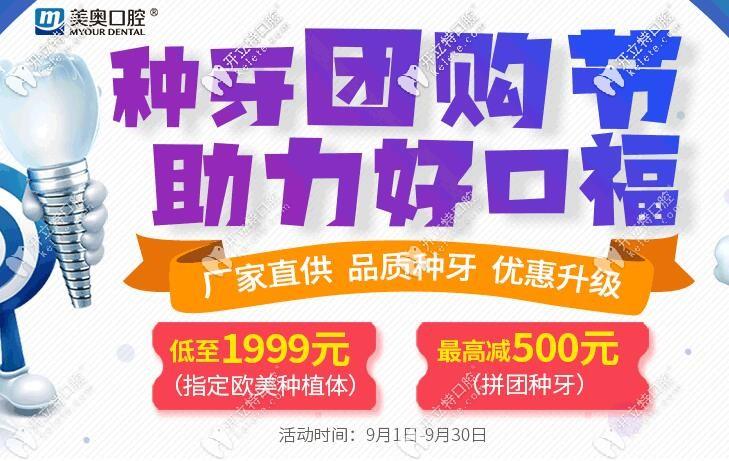 杭州西湖区美奥口腔种牙活动价格