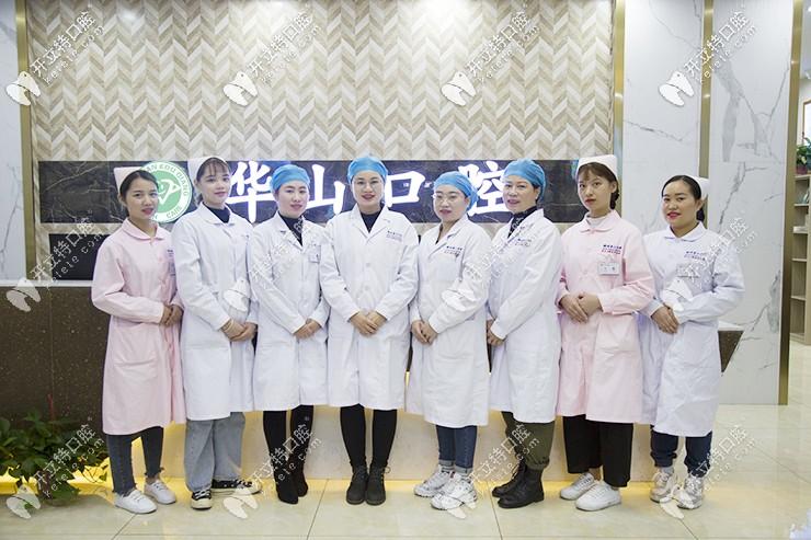 柳州华山口腔医生团队