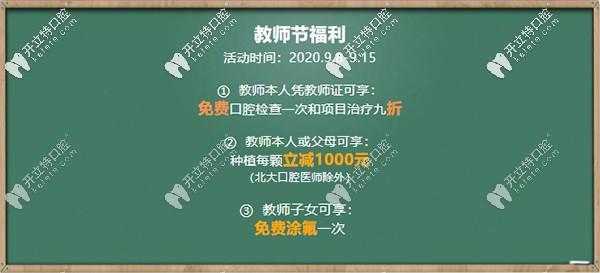 @所有老师,到北京西诺朝阳分院做瑞士straumann种植体立减1000