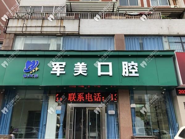 河南焦作山阳军美口腔诊所